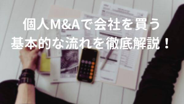 個人M&Aで会社を買う流れを徹底解説!