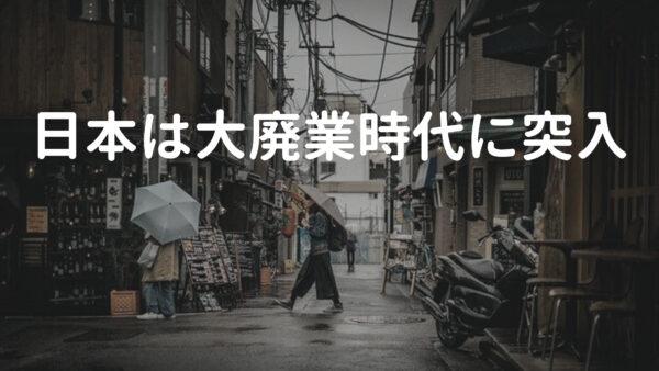 日本は大廃業時代に突入